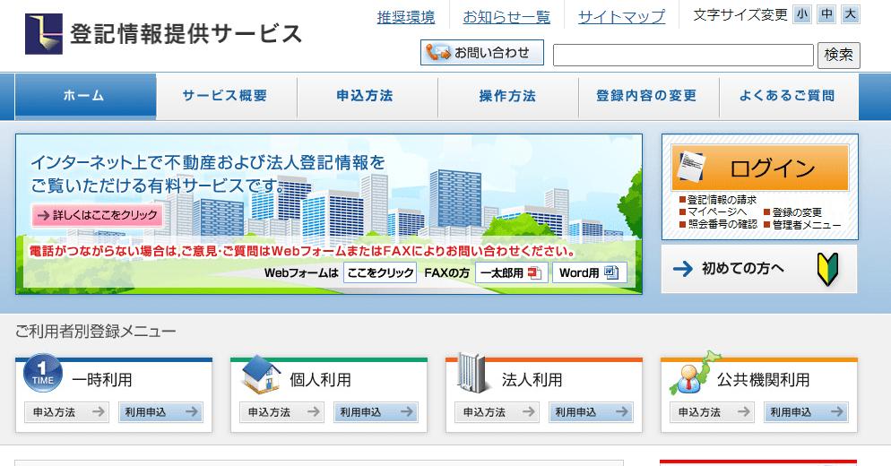 登記情報提供サービストップページ